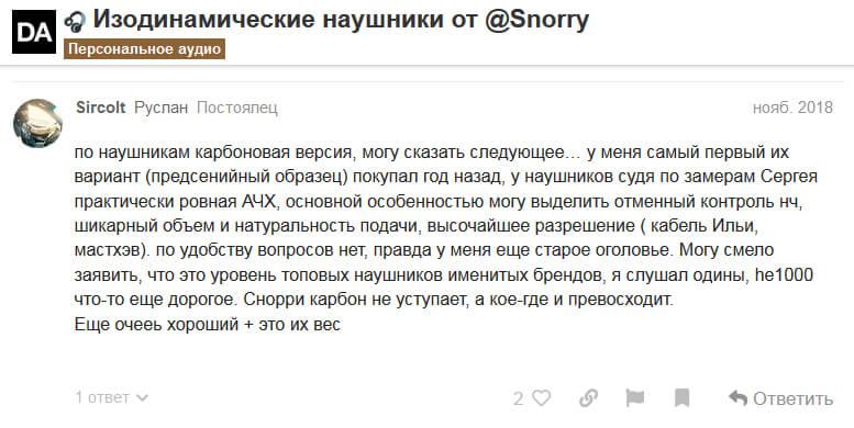 Отзыв наушники Snorry