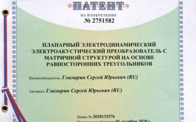 Патент на матричный изодинамический излучатель