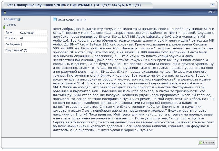 Отзывы владельцев наушников (скриншоты)
